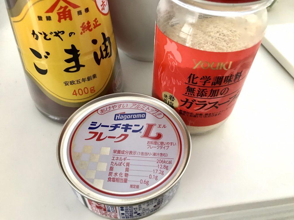 無限ピーマンの味付けは、ゴマ油と鶏ガラスープとシーチキン